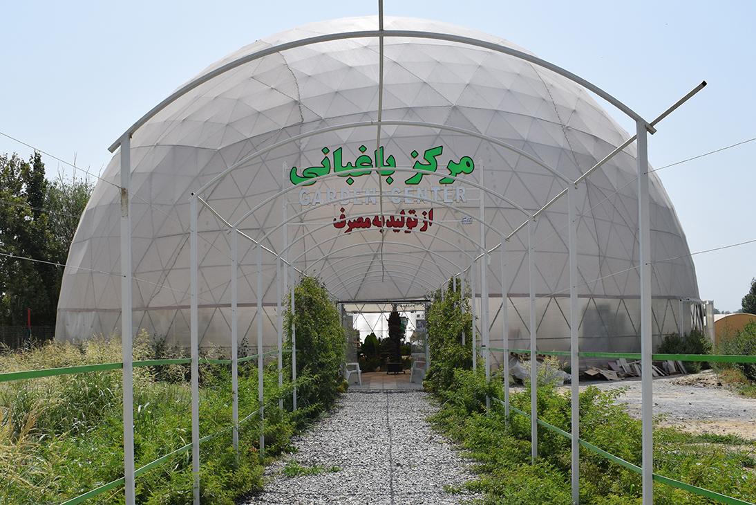 مرکز باغبانی اصفهان